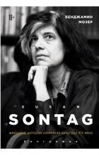 Бенджамин Мозер - Susan Sontag. Женщина, которая изменила культуру XX века. Биография