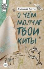 Александр Тюжин - О чём молчат твои киты