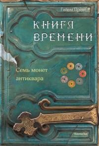 Гийом Прево - Книга времени. Семь монет антиквара