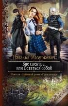 Наталья Мазуркевич - Вне спектра, или Остаться собой