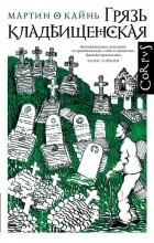 Мартин О'Кайнь - Грязь кладбищенская