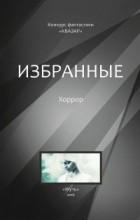Вадим Громов - Голод и Ведьма