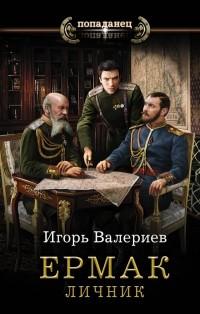 Игорь Валериев - Ермак. Личник