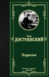 Фёдор Достоевский - Подросток