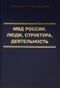 - МВД России. Люди, структура, деятельность. Том 1, часть 1