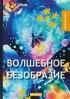 Александр Грин - Волшебное безобразие