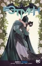 Том Кинг - Вселенная DC. Rebirth. Бэтмен. Книга 6. Свадьба (сборник)