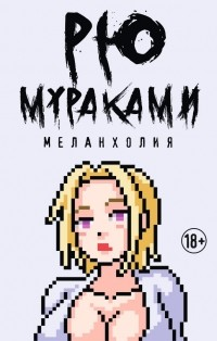 Рю Мураками - Меланхолия