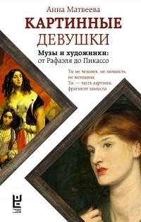 Анна Матвеева - Картинные девушки