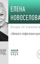 Елена Новоселова - Лекция «Немного пофигизма нужно всем»