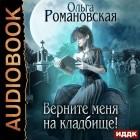 Ольга Романовская - Верните меня на кладбище!