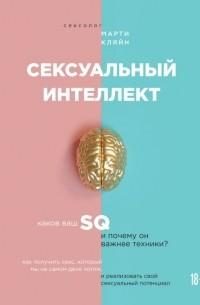 Марти Кляйн - Сексуальный интеллект. Каков ваш SQ и почему он важнее техники?