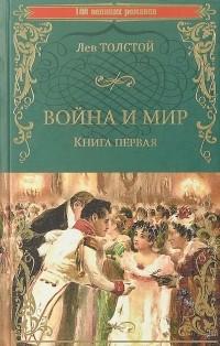 Лев Толстой - Война и мир. Книга 1.