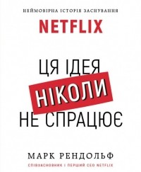 Марк Рэндольф - Netflix. Ця ідея ніколи не спрацює