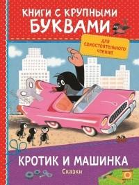 - Кротик и машинка (сборник)