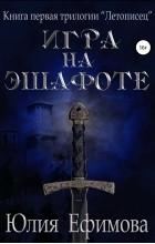 Юлия Ефимова - Летописец. Книга 1. Игра на эшафоте