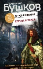 Александр Бушков (мистификация) - Остров кошмаров. Корона и плаха