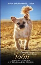 - Гоби - маленькая собака с очень большим сердцем