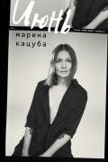 Марина Кацуба - Июнь