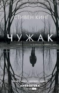 Стивен Кинг - Чужак