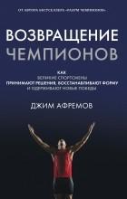 Джим Афремов - Возвращение чемпионов: Как великие спортсмены принимают решения, восстанавливают форму и одерживают новые победы