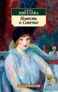 Марина Цветаева - Повесть о Сонечке (сборник)