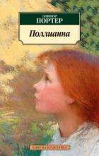 Элинор Портер - Поллианна