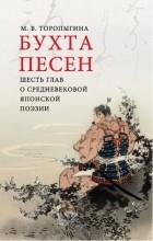 М. В. Торопыгина - Бухта песен. Шесть глав о средневековой японской поэзии