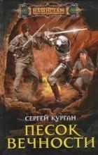 Сергей Курган - Песок вечности