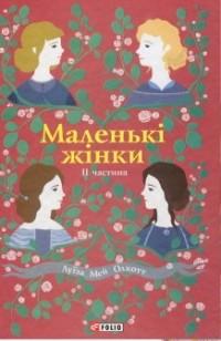 Луиза Мэй Олкотт - Маленькі жінки. 2 частина