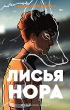 Нора Сакавич - Лисья нора