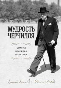 Сборник - Мудрость Черчилля. Цитаты великого политика