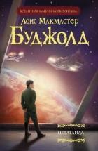 Лоис Макмастер Буджолд - Цетаганда (сборник)