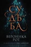 Вероника Рот - Судьба