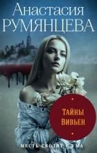 Анастасия Румянцева - Тайны Вивьен