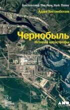 Адам Хиггинботам - Чернобыль. История катастрофы