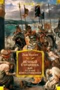 Лью Уоллис - Вечный странник, или Падение Константинополя