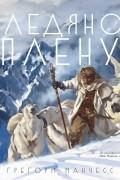 Грегори Манчесс - В ледяном плену