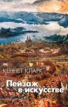 Кеннет Маккензи Кларк - Пейзаж в искусстве
