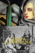 Татьяна де Ронэ - Тамара де Лемпицка
