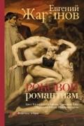 Евгений Жаринов - Роковой романтизм
