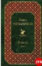 Павел Мельников - В лесах. Том 1