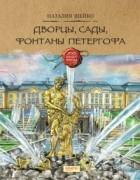 Н. Г. Шейко - Дворцы, сады, фонтаны Петергофа