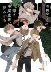 Yoshida Yuuko - 恋は現実主義で夢みがち / Koi wa Genjitsushugi de Yumemigachi