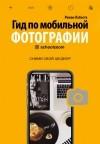 Роман Лабаста - Гид по мобильной фотографии. Сними свой шедевр!