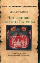 Дильшат Харман - Чистилище святого Патрика и другие легенды средневековой Ирландии