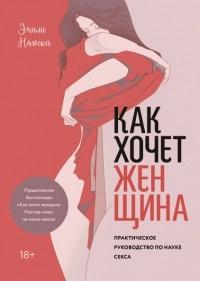 Эмили Нагоски - Как хочет женщина. Практическое руководство по науке секса