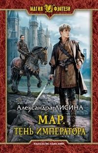Александра Лисина - Мар. Тень императора