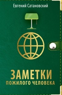 Евгений Сатановский - Заметки пожилого человека