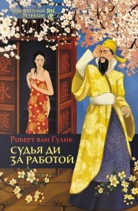 Роберт ван Гулик - Судья Ди за работой (сборник)